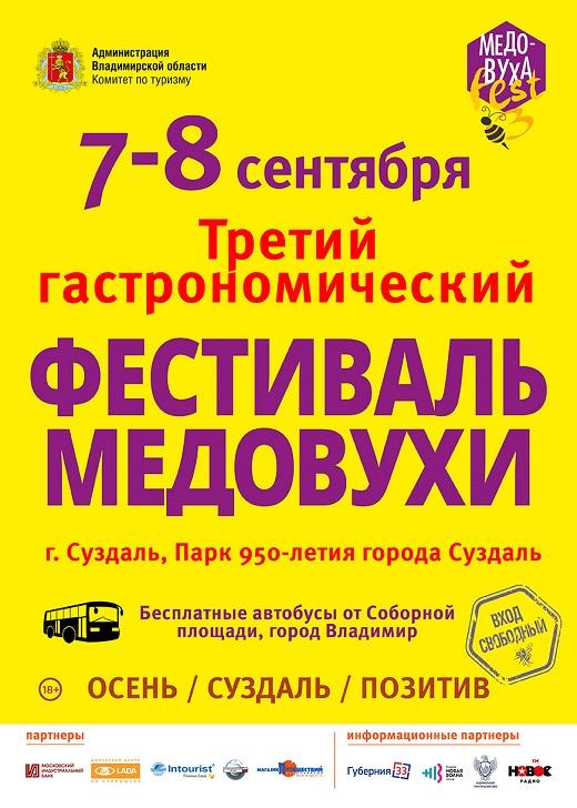 Фестиваль медовухи 7-8 сентября