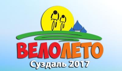 """Видео """"Фестиваль Велолето 2017"""""""