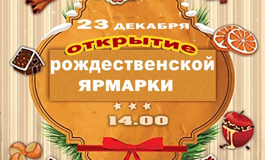 23 декабря открытие рождественской ярмарки