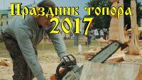 "Видео ""Праздник топора 2017"""