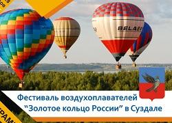Фестиваль воздухоплавателей в Суздале