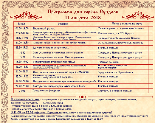 "Программа празднования ""Дня города"""