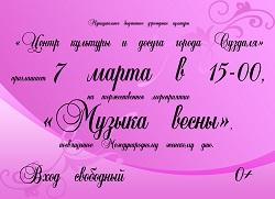 Праздничный концерт, посвященный празднованию Международного женского дня