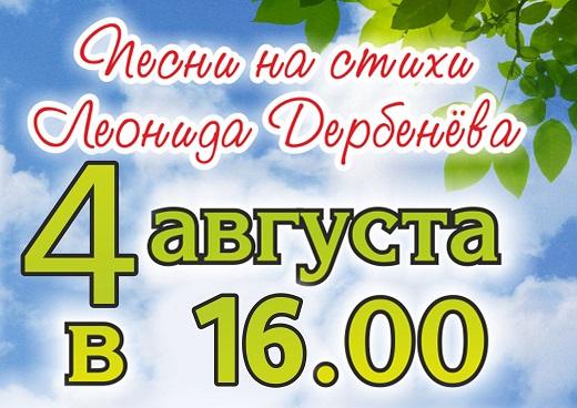 """""""Дербеневские посиделки в Улово"""""""